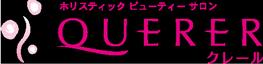 富山市で筋肉マッサージならQURER(クレール)